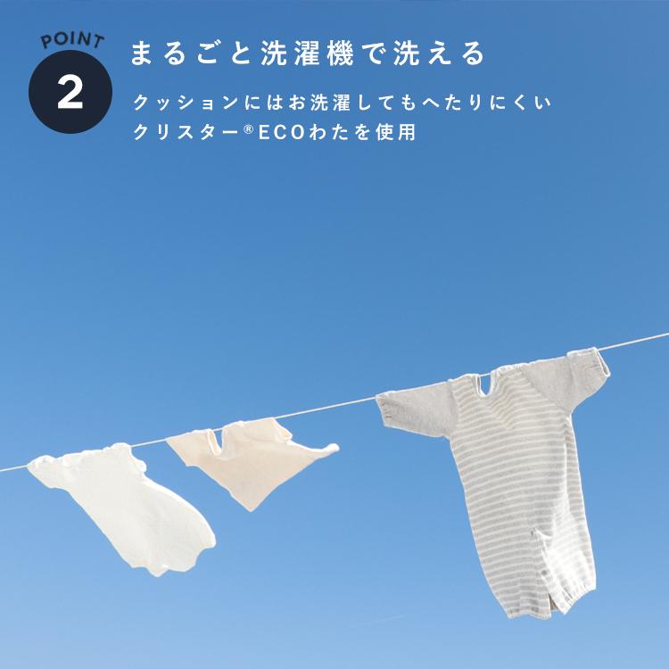 まるごと洗濯機で洗える