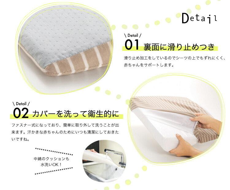 裏面に滑り止め付き、カバーを洗って衛生的に